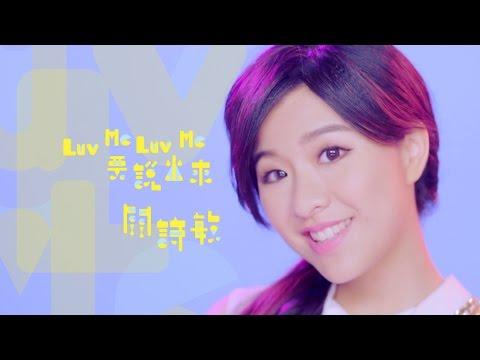關詩敏 Sharon Kwan《 Luv me Luv me 要說出來》official HD 官方完整版MV
