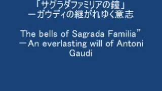 """「サグラダファミリアの鐘」-ガウディの継がれゆく意志 """"The bells of ..."""
