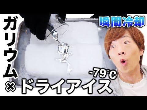 液体ガリウムを-79℃のドライアイスで瞬間冷却したらスゴかった・・・