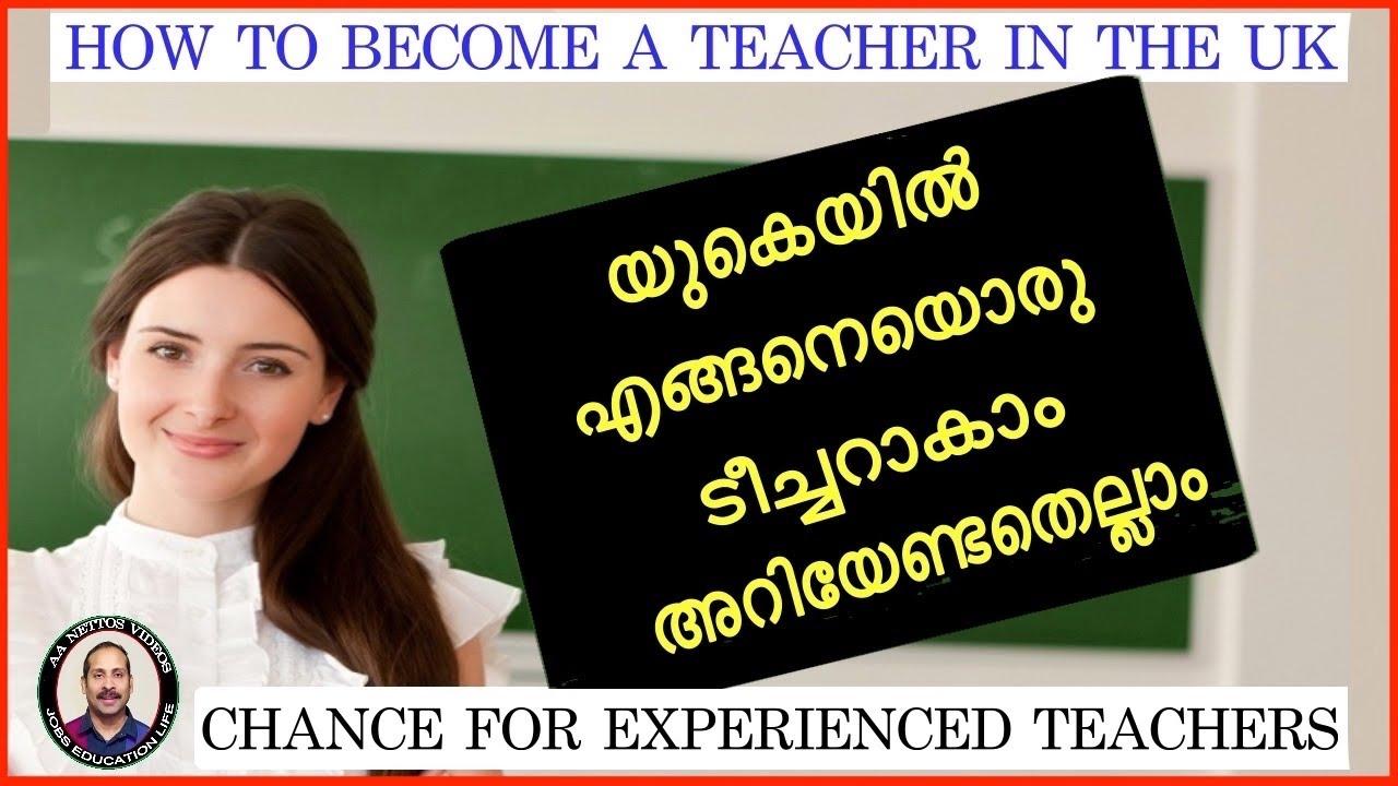 Download How to become a teacher in UK. What is QTS .Naric comparability . യുകെയിൽ എങ്ങനെ ഒരു ടീച്ചറാകാം