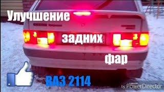 Улучшаем свечение задних фар ВАЗ 2113, 2114