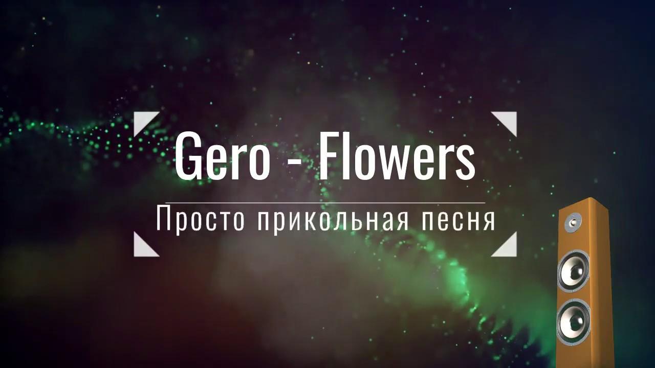 Просто прикольная песня. Gero - Flowers