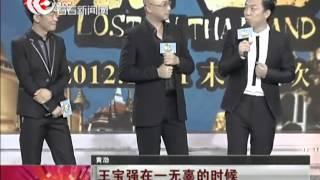 《泰囧》三帅黄渤王宝强徐峥大闹泰国 囧神合体引爆末日狂欢