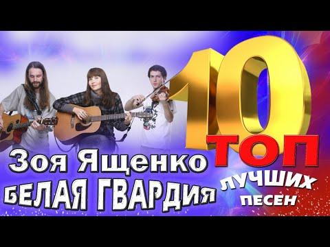 Зоя Ященко и группа \