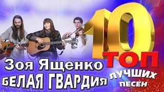"""Зоя Ященко и группа """"Белая гвардия"""" - ТОП 10. Лучшие песни. Любимые хиты"""