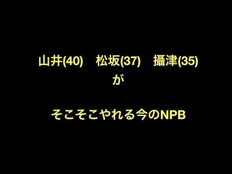 山井(40)松坂(37)攝津(35)がそこそこやれる今のNPB