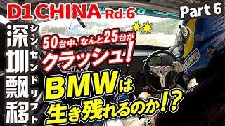 """2017 D1 CHINA Rd.6 """"SHENZHEN DRIFT"""" Part.6【車載映像】"""