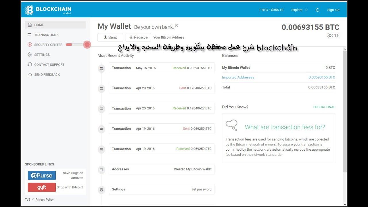 شرح عمل محفظة بيتكوين BTC وطريقة السحب والايداع blockchain