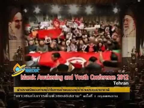 "Speech of Imam Khamenei at ""Islamic Awakening and Youth"" Conference  [Sub thai]"