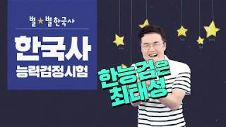 [한능검] 더 좋아지고 새로워진 별★별한국사 한능검 교…