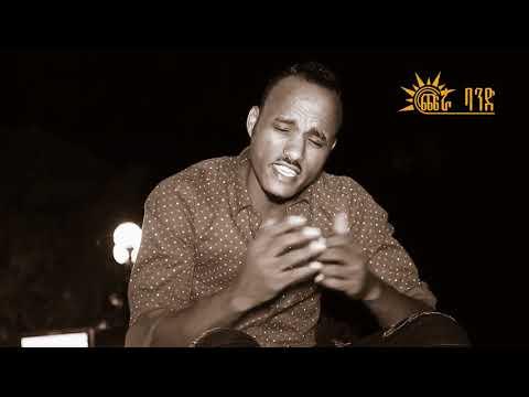 Eritrean Music 2017//ዓይኑ ይብራህ\\ Zekarias Berhane (Zaki)