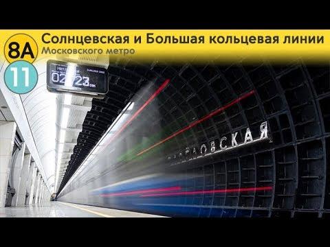 Информатор: Солнцевская и Большая кольцевая линии
