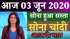 02 जून 2020 aaj ka Sone ka bhav ll gold price Today ll gold rate today ll sone ka bhav aaj ka