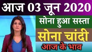 02 जून 2020 aaj ka Sone ka bhav ll gold price Today ll gold rate today ll sone ka bhav aaj ka