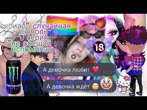 ПРЕМЬЕРА! Сериал Случайная любовь 1 серия Не обещай не вспоминать ll Аватария