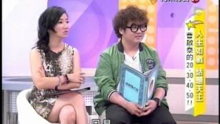 2012/07/30 姊妹淘心話 人生如戲 話題天王 曹啟泰
