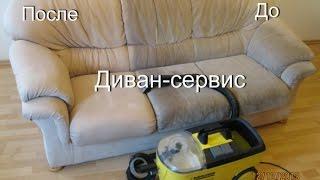Чистка дивана на дому Днепропетровск,  Химчистка мягкой мебели Днепр.(, 2013-04-19T16:52:22.000Z)
