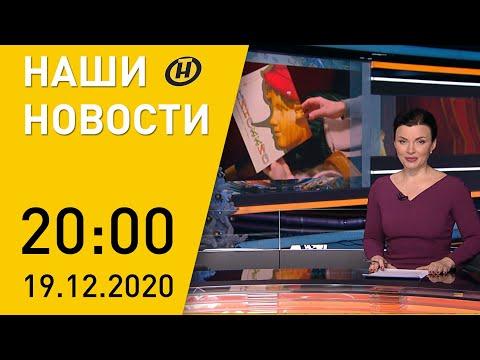 Наши новости ОНТ: Автопробег; критика Варшавы; коронавирус; протесты; Вифлеемский огонь в Минске