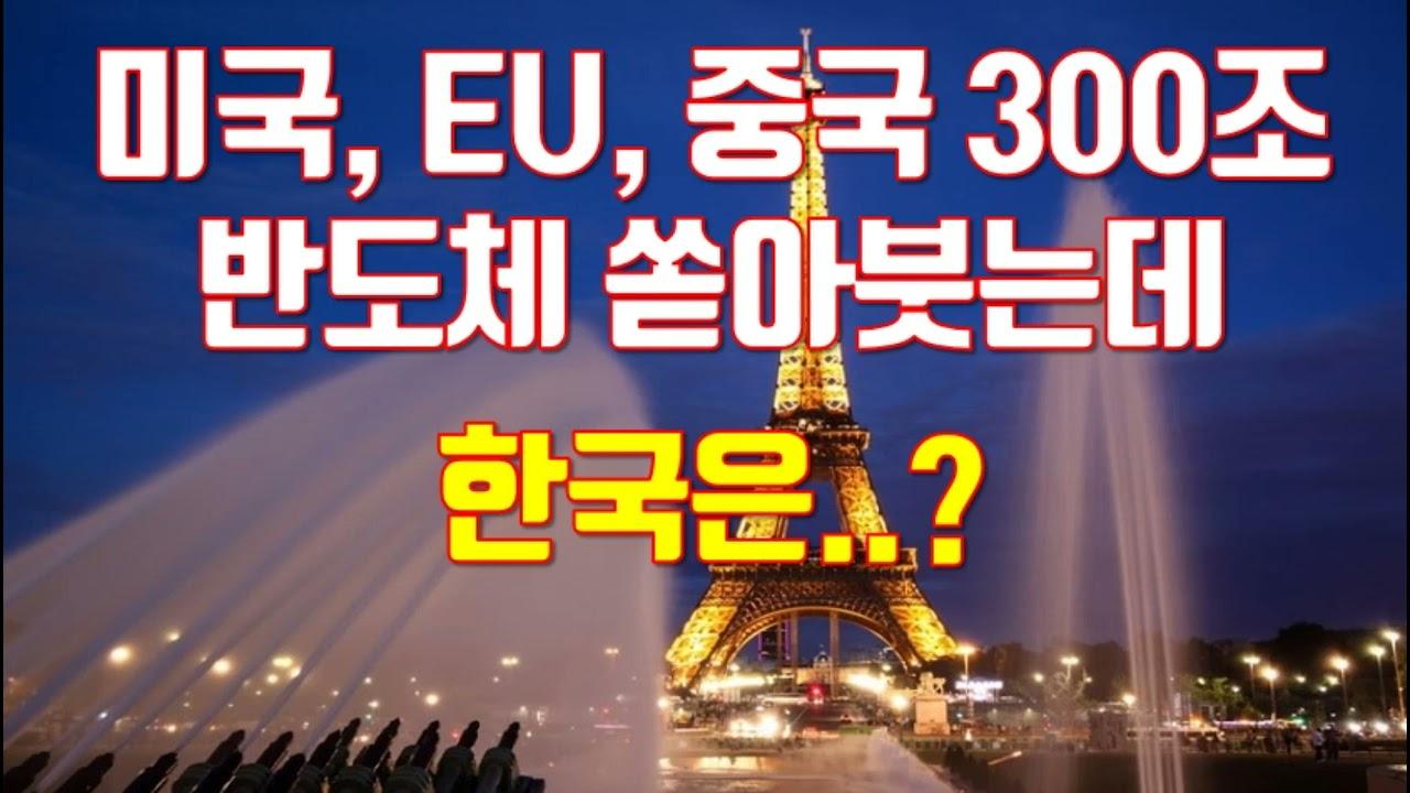 미국, EU, 중국 300조 반도체 쏟아붓는데 한국은..?