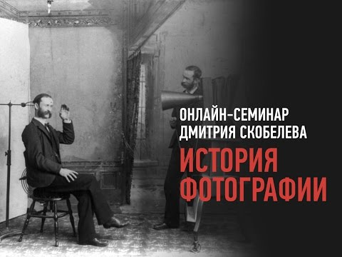 История фотографии. Дмитрий Скобелев