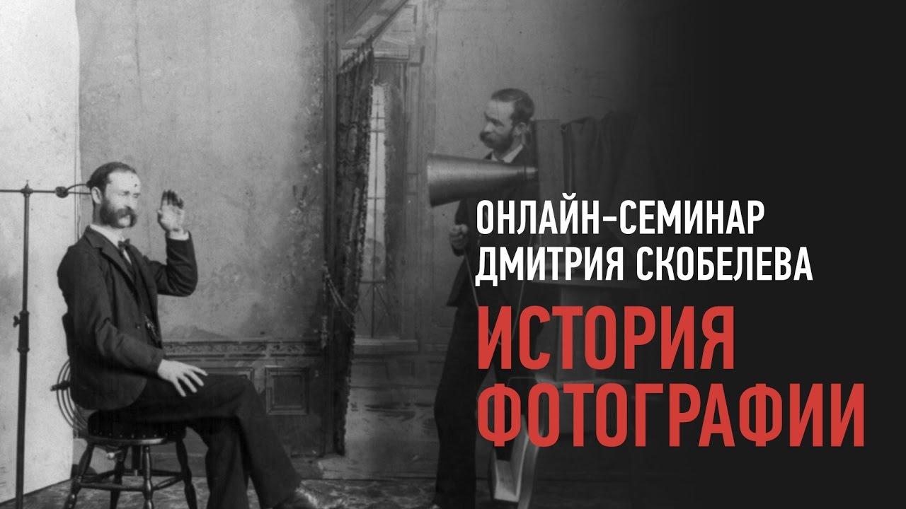 История фотографии. Дмитрий Скобелев - YouTube