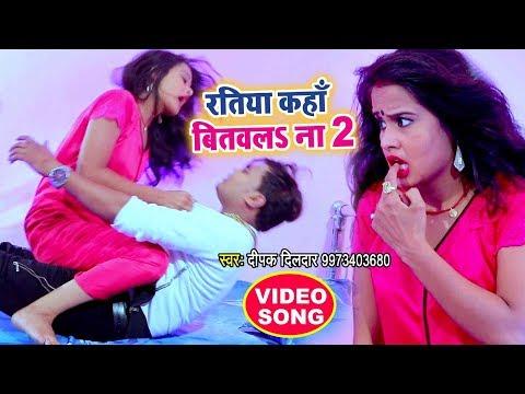 Deepak dildar(रतिया कँहा बितवलs ना 2)VIDEO SONG - Ratiya Kaha Bitawala Na 2 - Bhojpuri Songs