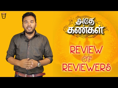Friday Facts  #3 - Adhe Kangal Review of Reviewers Report