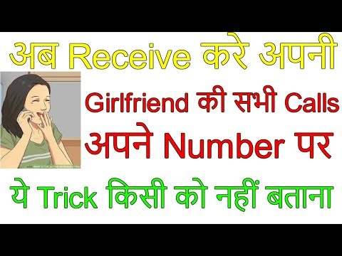 Receive your Girlfriends call on your Mobile Number | Secret Code | Media Trendz Latest