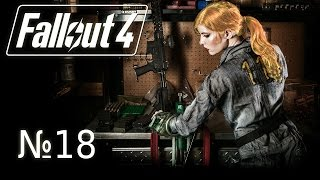 Прохождение Fallout 4 Выживание 18 Бумер и толстяк
