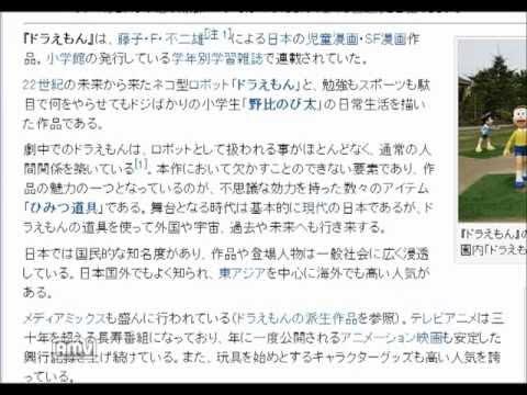 1. Doraemon  :Reading Japanese wiki