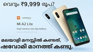 XIAOMI Mi A2 lite |specifications in Malayalam/INDIA/PRICE/FEATURES/GET MY RESULT/malayalees channel