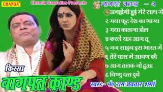 Kissa Bagpat Kand Vol 2 || बागपत काण्ड  || Pt. Ram Awatar Sharma || Haryanvi Ragni Kissa