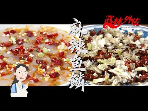 My Own Swordsman【武林外传】:Hot & Spicy Fish Scale (Jelly)【麻辣鱼鳞(冻)】