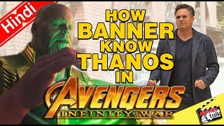 How Banner Knows Thanos & Banner Is Loki ? [Explained In Hindi]