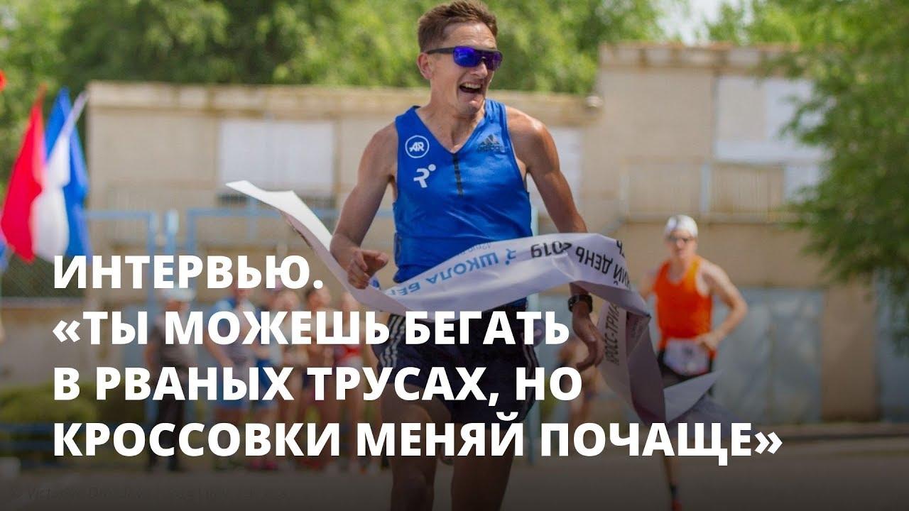 Как пробежать марафон? Советы профессионального спортсмена Олега Григорьева. Интервью
