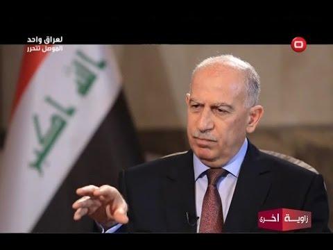 الدكتور اسامة النجيفي، نائب رئيس الجمهورية العراقية - زاوية اخرى - الحلقة ٣