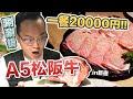 一人2萬超高級A5松阪牛的涮涮鍋【しゃぶ匠一二】人生第一次嚐到什麼叫入口即化《阿倫來吃喝》