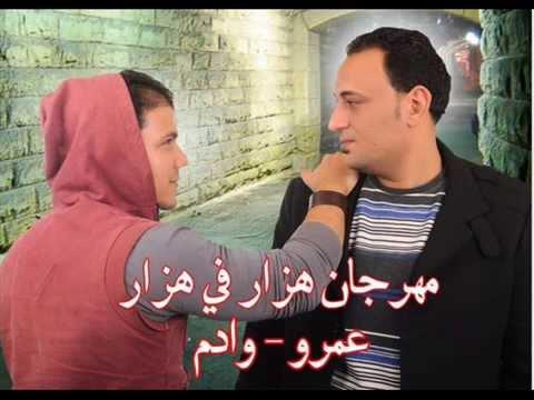 مهرجان هزار فى هزار عمرو توفيق وادم الشبراوى  توزيع مصطفى اونس