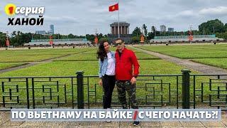 По Вьетнаму на байке: 1 серия / прогулка по Ханою и аренда байков / Север Вьетнама 2020