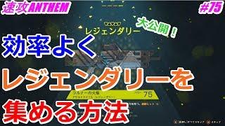 ANTHEM アンセム 速攻プレイ #75 ゲーム実況