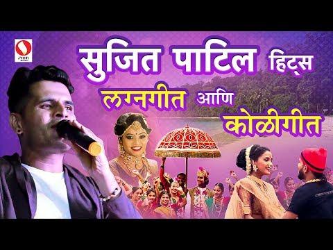 Sujeet Patil Hits - Koligeet Ani Lagnageete 2019 - Full Songs.