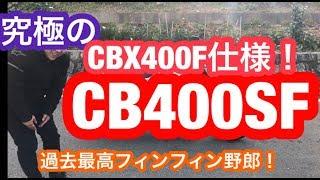 【単車紹介】究極のCBX仕様のCB400SFがスゴすぎた!過去最高フィンフィン野郎! 旧車會 暴走族