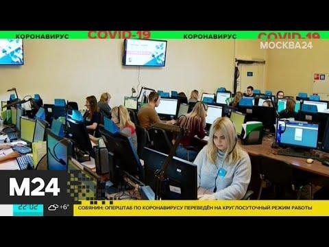 Депздрав открыл горячую линию для оказавшихся на карантине по коронавирусу людей - Москва 24