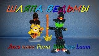 Как плести из резинок Rainbow Loom Bands ШЛЯПКУ ВЕДЬМЫ  на Halloween!