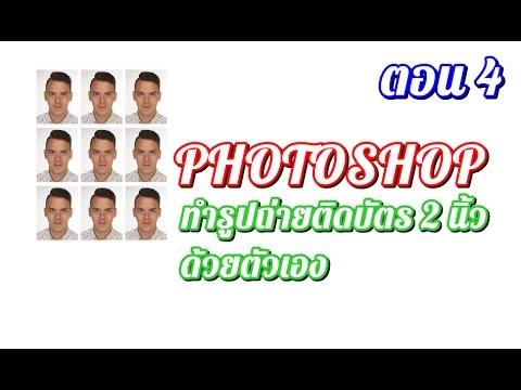 Photoshop ตอน 4 ทำรูปติดบัตร 2 นิ้ว
