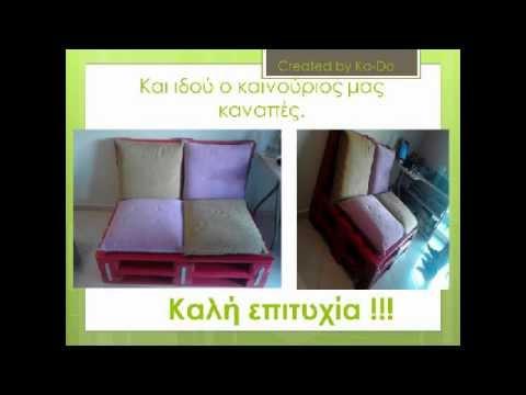 Κατασκευή καναπέ απο παλέτες