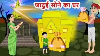 जादुई सोने का घर - Golden House Hindi Kahaniya  - Panchatantra Stories - Bed Time Fairy Tales