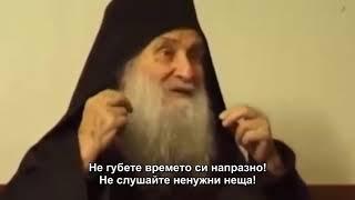 Старецът Йосиф Ватопедски - Да пазим ума си!