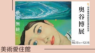 【洋画】 奥谷博展 at 美術愛住館