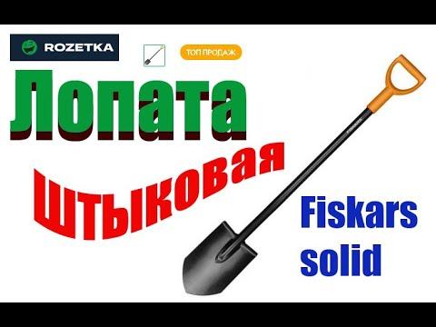 Лопата штикова Fiskars solid (1003455/131413)